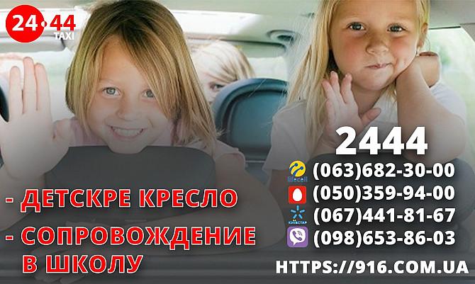 Заказ такси по городу , межгороду , в аэропорт и на вокзал. Драйвер , техпомощь и много других услуг Київ - зображення 3