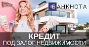 Кредит от 50 тыс. грн под залог квартиры. Любая кредитная история. Київ