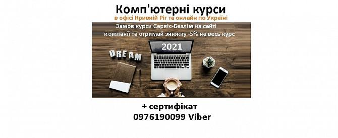 Компьютерные курсы для пенсионеров, детей и взрослых Кривий Ріг - зображення 3