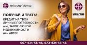 Оформить кредит без справки о доходах под залог квартиры за 2 часа Киев. Київ