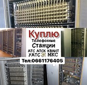 Куплю Телефонные станции Атс, Квант, Атск, Исток, Аку-30, блоки Мкс б/у Київ