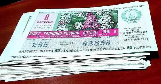 лотерейные билеты Полтава