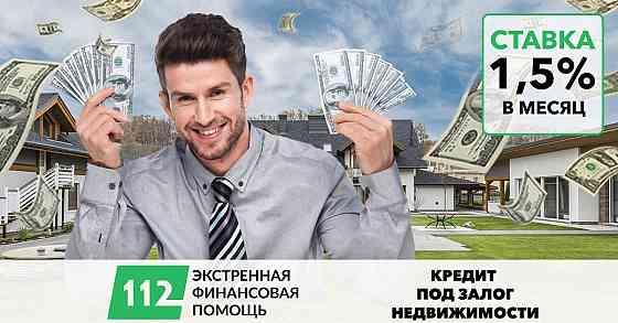 Кредит от частного лица под залог квартиры в Киеве. Київ