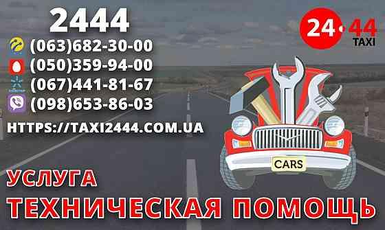 Водитель со своим авто в такси, онлайн регистрация, большое кол-во заказов, выгодный тариф! Одеса