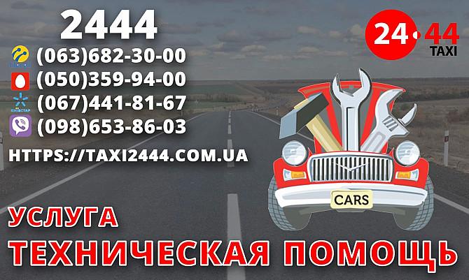 Водитель со своим авто в такси, онлайн регистрация, большое кол-во заказов, выгодный тариф! Одеса - зображення 5