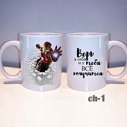 Чашка с принтом железный человек Кам'янське