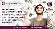 Кредит под залог дома срочно. Срочно деньги под залог квартиры в Киеве. Київ