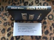 """Книга Адольфа Гитлера """"mein Kampf"""" ( Майн Кампф ) купить в Санкт-петербурге, Москве, России Запоріжжя"""