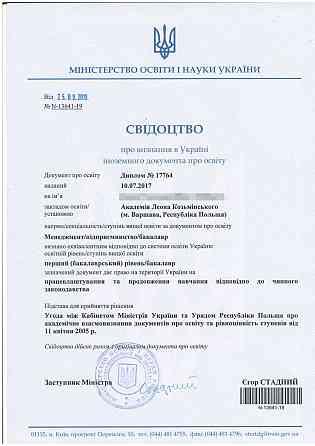Нострифікація диплому Хмельницький. Апостиль, легалізація, переклад Хмельницький