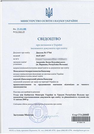 Нострифікація диплому Хмельницький. Апостиль, легалізація, переклад Хмельницький - зображення 2