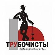 Пічник-сажотрус Дніпро 0982425660 Дніпро