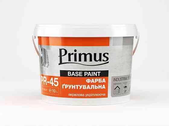 Краска грунтующая Primus 45У 20л Київ