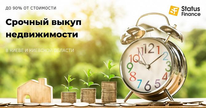 Выкупим недвижимость в Киеве за 1 день. Київ - зображення 1