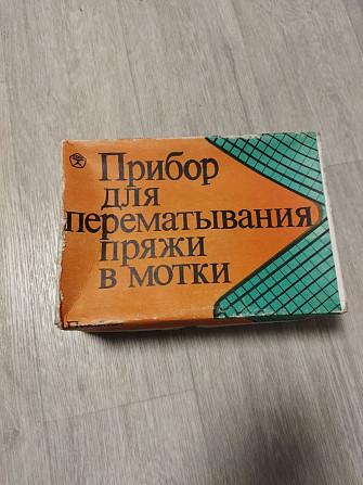 продам прибор для перематывания пряжи в моток Харків - зображення 1