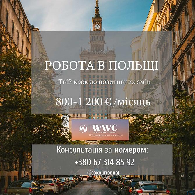 Робота в Польщі Львів - зображення 1