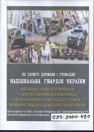 Требуются мужчины для работы в охране посольств Київ - зображення 1