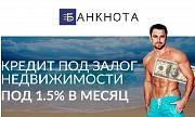 Кредит за 24 часа под залог недвижимости без справки о доходах Київ
