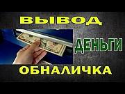 Вывод денежных средств с банковских карт, счетов, электронных кошельков, криптовалюты, Ооо, Ндс Київ
