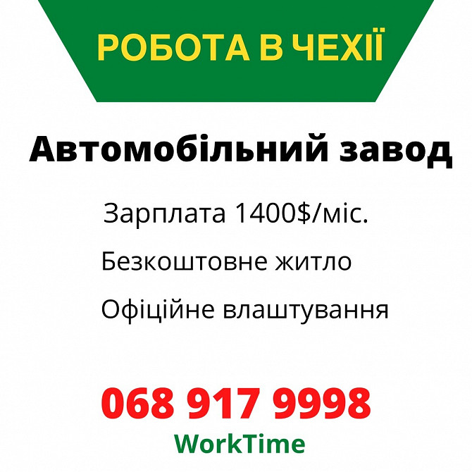 Автомобільний завод, Чехія/Зарплата 1400$ Івано-Франківськ - зображення 1