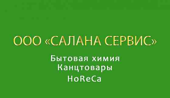 Канцтовары и бытовая химия Дніпро