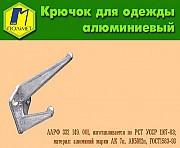 Гачок меблевий алюмінієвий. Кам'янець-Подільський