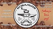 Ремонт Кавоварок Київ
