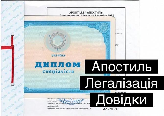 Апостиль на документи Хмельницький. Хмельницький - зображення 2