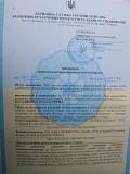 Санітарно-епідеміологічний висновок Держпродспожив служби України (гигиеническое заключение Київ