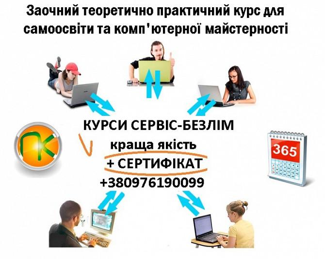 Компьютерные курсы для пенсионеров, детей и взрослых Кривий Ріг - зображення 1