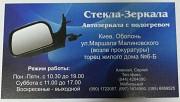Автомобильные зеркала, автозеркала, мото - зеркала – ремонт, изготовление Київ