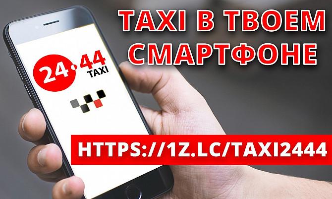 Водитель со своим авто в такси, онлайн регистрация, большое кол-во заказов, выгодный тариф! Одеса - зображення 7