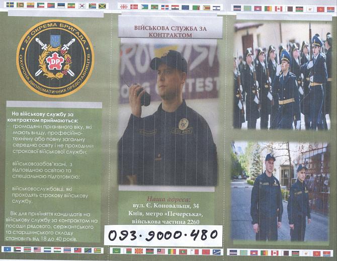 Требуются мужчины для работы в охране посольств Київ - зображення 4