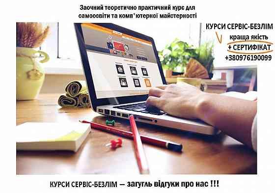 Компьютерные курсы для пенсионеров, детей и взрослых Кривий Ріг