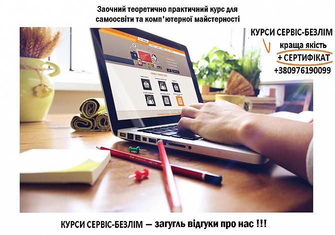 Компьютерные курсы для пенсионеров, детей и взрослых Кривий Ріг - зображення 2