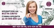 Кредит под залог квартиры без справки о доходах. Ипотека под 1, 5 % в месяц Киев. Київ
