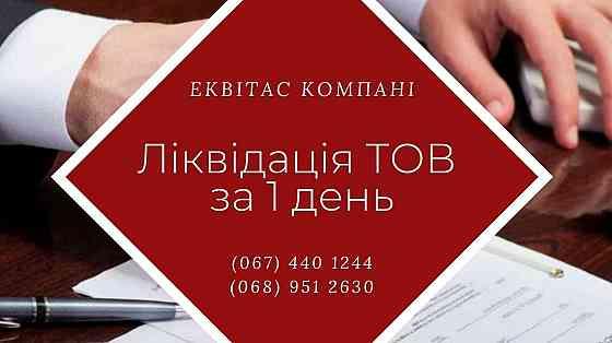 Ліквідація ТОВ у Києві. Експрес-ліквідація підприємства. Київ