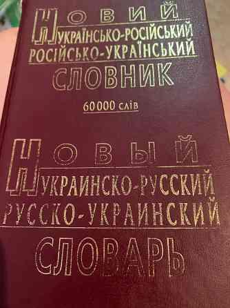 Справочники для школьников Запоріжжя