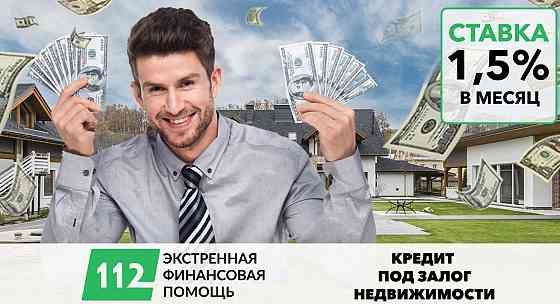 Оформить срочно займ под залог квартиры Дніпро
