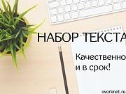 Набор текста на дому Скадовськ