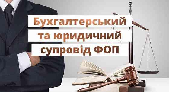 Бухгалтерські послуги Хмельницький + юридична підтримка підприємців Хмельницький