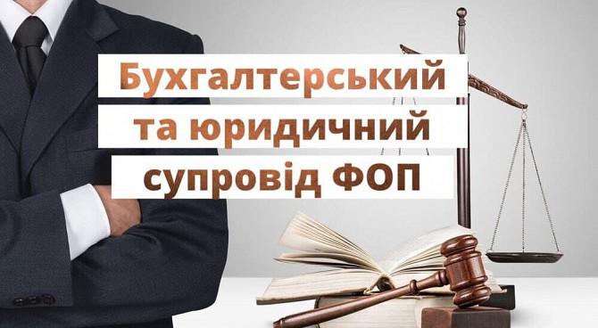 Бухгалтерські послуги Хмельницький + юридична підтримка підприємців Хмельницький - зображення 1