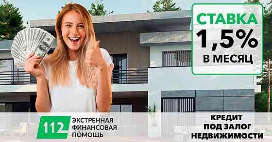 Выгодный кредит под залог квартиры под 1,5% в месяц без посредников. Київ