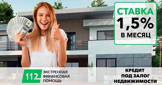 Выгодный кредит под залог квартиры под 1,5% в месяц без посредников. Київ - зображення 1