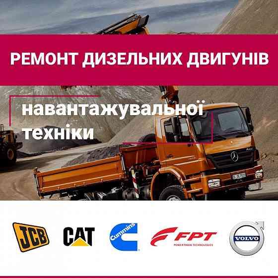 Ремонт і діагностика дизельних двигунів сервісне обслугоування Київ
