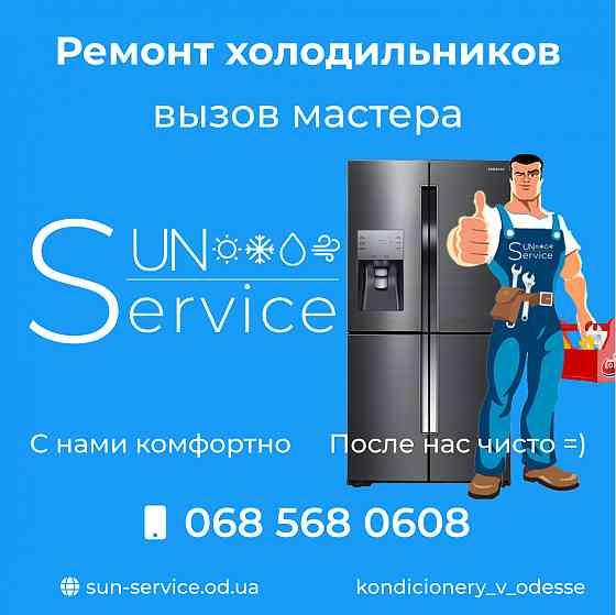 Ремонт холодильников в Одессе на Поселке Котовского Одеса