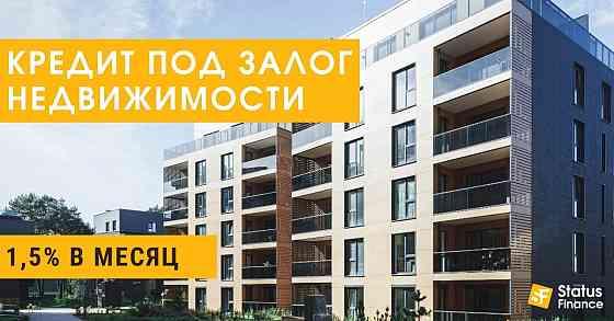 Кредитование под залог недвижимости от 18% в месяц Київ