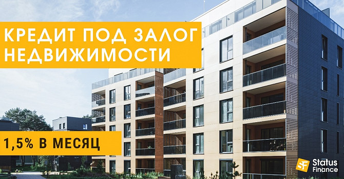 Кредитование под залог недвижимости от 18% в месяц Київ - зображення 1
