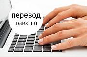 Перевод различных текстов англ-русс, русс-англ, укр-русс, русс-укр, укр-англ. Дніпро