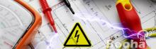 Érintésvédelmi - Villámvédelmi - Tűzvédelmi felülvizsgálat