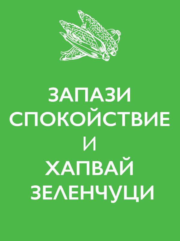 Запазете спокойствие и яжте зеленчуци